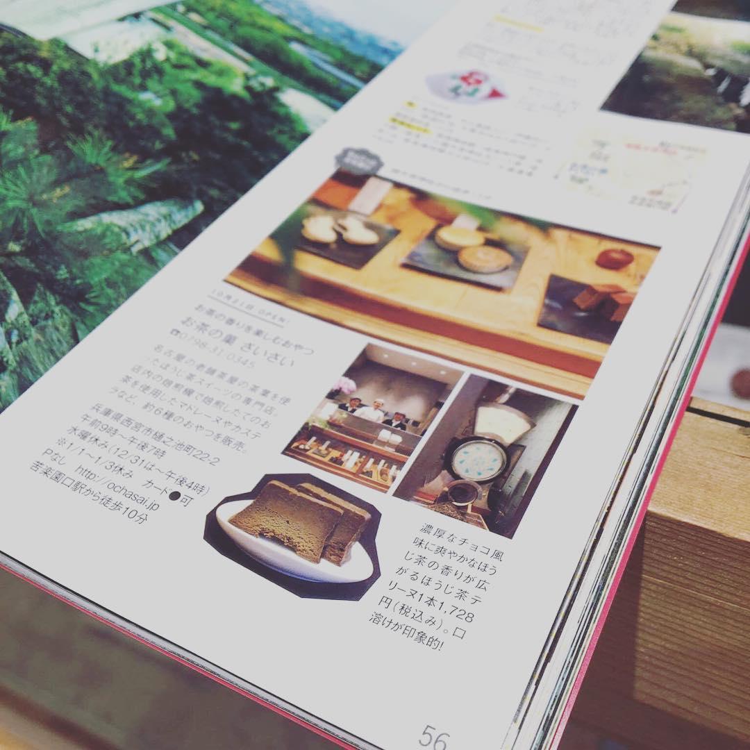 関西マガジン SAVVY 2017年2月号にさいさいが紹介されました❤︎ ありがとうございます!本屋等で見かけた...
