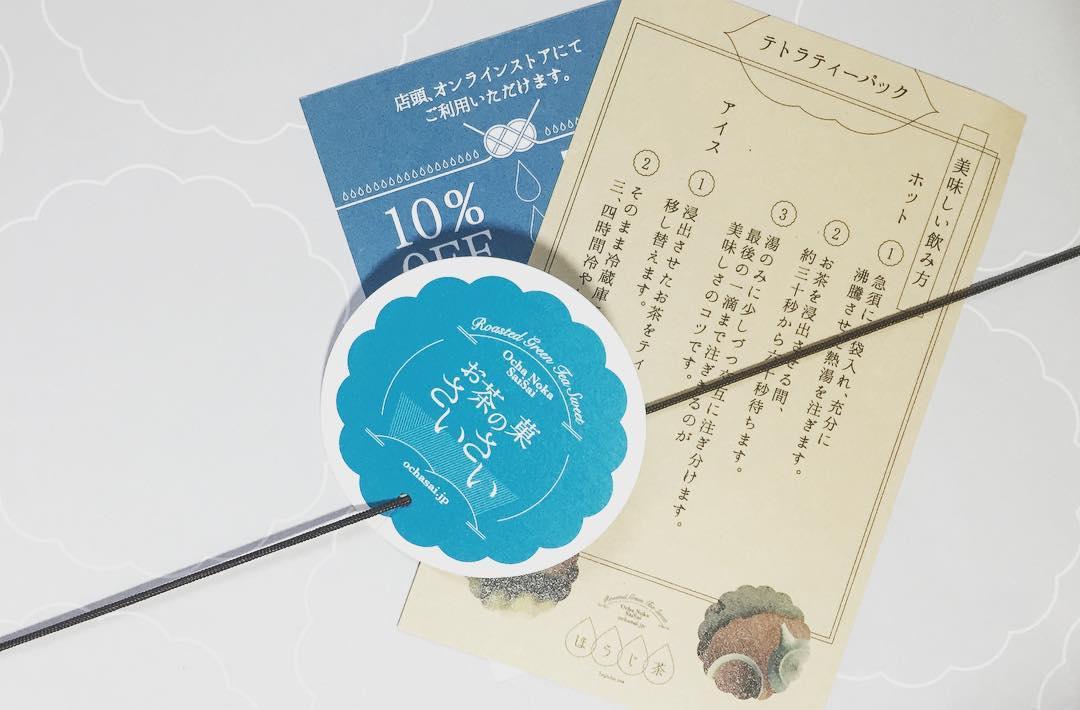 新年あけましておめでとうございます。本日9時から営業いたします。 初心にかえり、全国の皆様へほうじ茶の香りを届け...