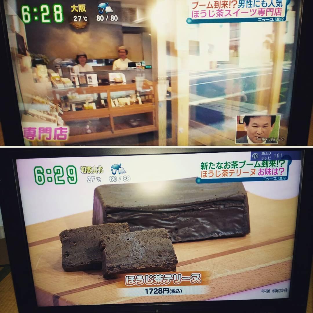 本日6月21日、読売テレビの朝の番組『す・またん』(関西ローカル)で当店のほうじ茶テリーヌが紹介されました❗❗ …