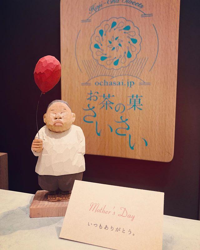 .いつもありがとうございます。お茶の菓さいさい 神戸マルイ店です️.10日間のGWが終わったところですが、、5月12日は 「 母の日 」 ですね..日頃の感謝の気持ちを、当店のほうじ茶スイーツと一緒に伝えてみてはいかがでしょうか?.焼き菓子4点以上でご利用頂けるかわいいboxや、無料でのラッピング承っております.メッセージカードもご用意しておりますので、ぜひご利用下さい..皆様のご来店心よりお待ちしております.#お茶の菓さいさい#ほうじ茶#ほうじ茶スイーツ#神戸スイーツ#母の日#母の日ギフト#神戸マルイ