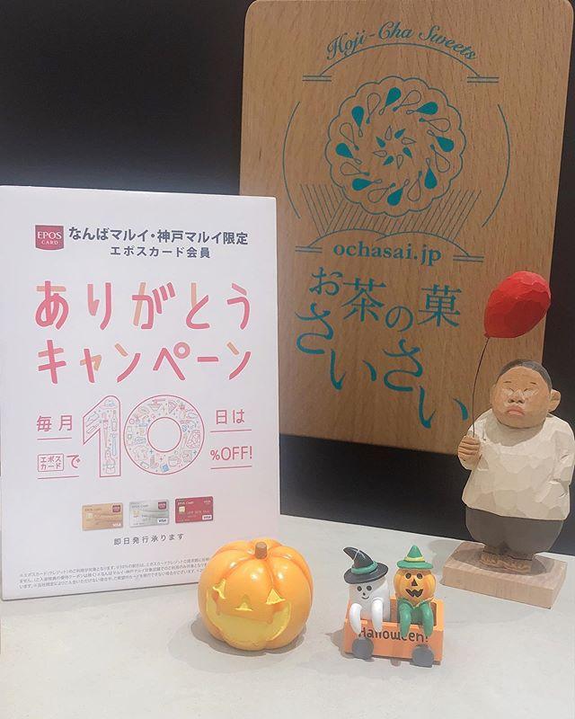 .いつもありがとうございます。お茶の菓さいさい神戸マルイ店です。.本日10/10は、ありがとうキャンペーンの日です♀️神戸マルイ店では毎月10日エポスカードでのお支払いで、店内全品10%OFFとさせて頂いております️..お得なこの機会に、ぜひ当店へお立ち寄り下さいませ♩皆様のご来店お待ちしております.#お茶#ほうじ茶#ほうじ茶スイーツ#キャンペーン#割引#神戸マルイ