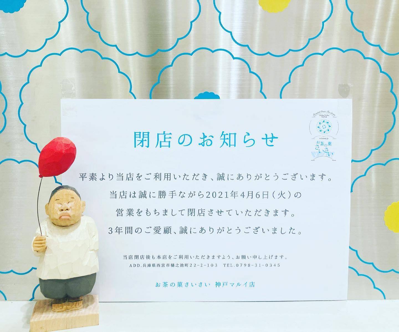 .平素より当店をご利用いただき、誠にありがとうございます。..神戸マルイ店は誠に勝手ながら2021年4月6日(火)の営業をもちまして閉店させていただきます。3年間のご愛顧、誠にありがとうございました。.最終営業日まで皆さまのご来店を心よりお待ちしております..神戸マルイ店閉店後も、苦楽園本店をご利用いただきますよう、お願い申し上げます。●苦楽園本店〒662-0084兵庫県西宮市樋之池町22-2営業時間:9:30〜19:00(定休日:火曜日)●online shophttps://ochasai.stores.jp#ほうじ茶#ほうじ茶スイーツ#ほうじ茶専門店#西宮スイーツ#苦楽園カフェ#神戸カフェ